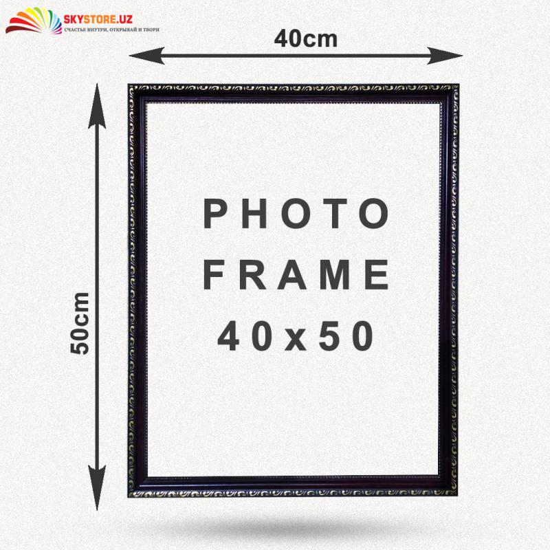 Рамка без стекла 40*50 см, артикул