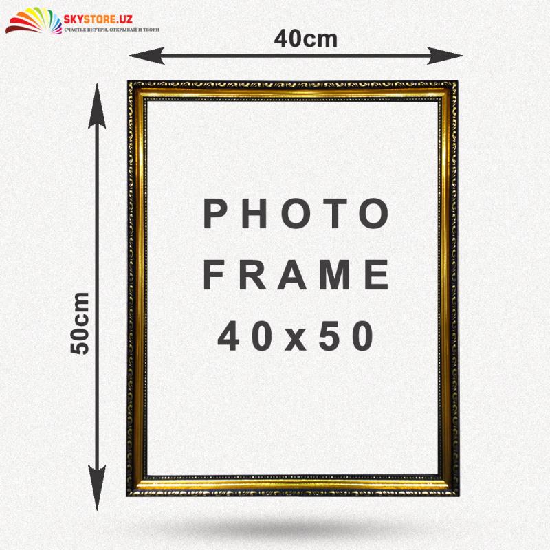 Рамка без стекла 40*50 см