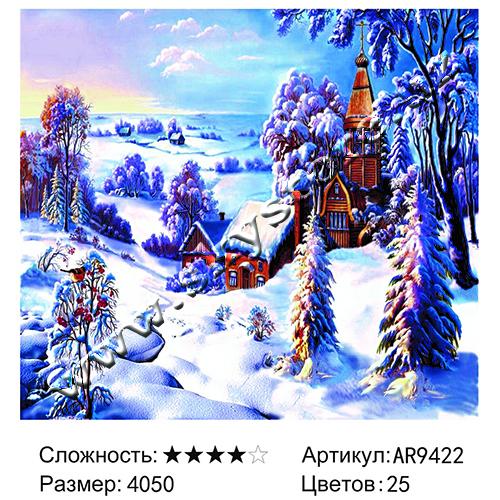 AR9422 алмаз