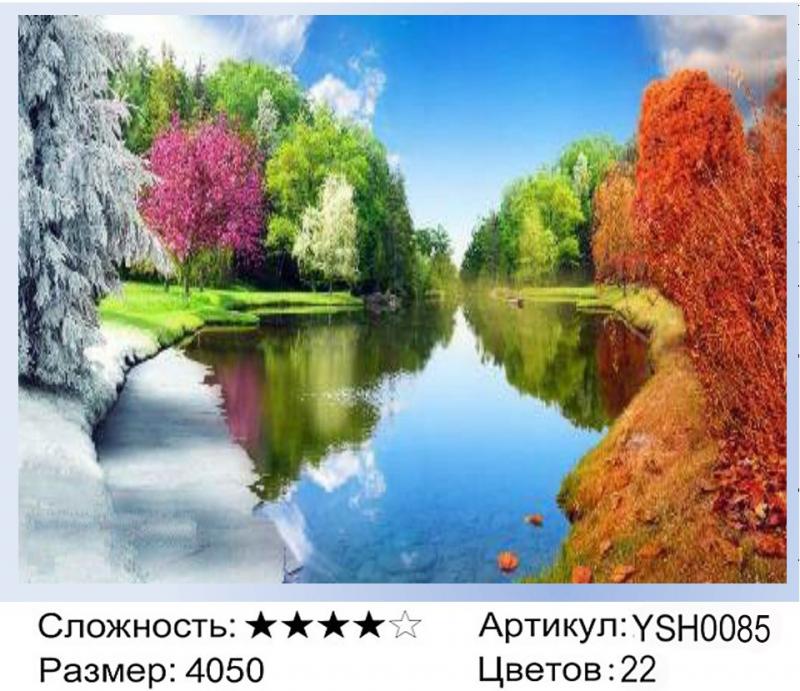 YSH0085